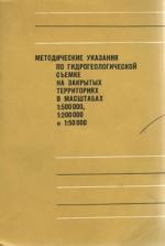 Методические указания по гидрогеологической съемке на закрытых территориях в масштабе 1:500 000, 1:200 000 и 1:50 000