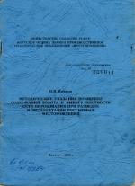 Методические указания по оценке содержаний золота и выбору плотности сети опробования при разведке и эксплуатации россыпных месторождений