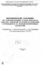 Методические указания по определению углов наклона бортов, откосов уступов и отвалов строящихся и эксплуатируемых карьеров