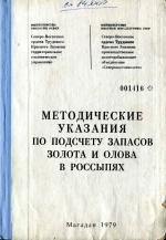 Методические указания по подсчету запасов золота и олова в россыпях