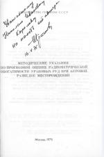 Методические указания по прогнозной оценке радиометрической обогатимости урановых руд при буровой разведке месторождения