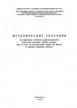 Методические указания по прогнозу степени удароопасности участков массива горных пород (руд) по разделению керна на диски и выходу буровой мелочи