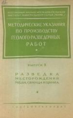 Методические указания по производству геолого-разведочных работ. Выпуск 10. разведка месторождений меди, свинца и цинка