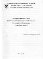 Методические указания по проведению Подмосковной учебной геологической практики студентов 1 курса