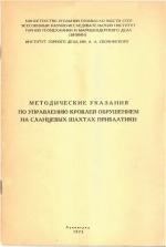 Методические указания по управлению кровлей обрушением на сланцевых шахтах Прибалтики