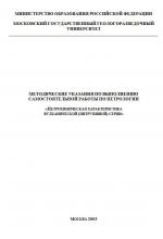 """Методические указания по выполнению самостоятельной работы по петрологии """"Петрохимическая характеристика вулканической (интрузивной) серии"""""""
