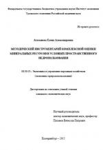 Методический инструментарий комплексной оценки минеральных ресурсов в условиях пространственного недропользования