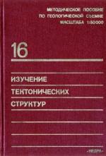 Методическое пособие по геологической съемке масштаба 1:50000. Выпуск 16. Изучение тектонических структур