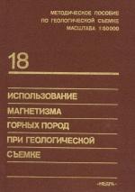 Методическое пособие по геологической съемке масштаба 1:50000. Выпуск 18. Использование магнетизма горных пород при геологической съемке