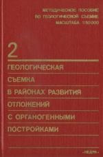 Методическое пособие по геологической съемке масштаба 1:50000. Выпуск 2. Геологическая съёмка в районах развития отложений с органогенными постройками