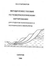 Методическое пособие по геоморфологическому картографированию