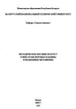 Методическое пособие по курсу горно-транспортные машины и подъемные механизмы