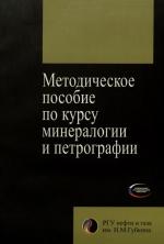 Методическое пособие по курсу минералогии и петрографии