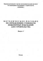 Методическое пособие по определению стоимости инженерных изысканий для строительства