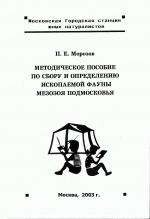 Методическое пособие по сбору и определению ископаемый фауны мезозоя Подмосковья