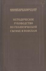 Методическое руководство по геологической съемке и поискам