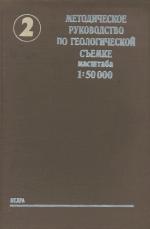 Методическое руководство по геологической съемке масштаба 1:50000. Том 2