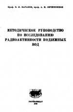 Методическое руководство по исследованию радиоактивности подземных вод