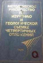 Методическое руководство по изучению и геологической съемке четвертичных отложений