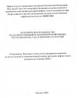 Методическое руководство по количественной и экономической оценке ресурсов нефти, газа и конденсата России