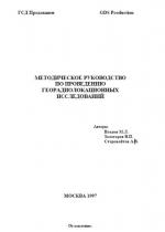 Методическое руководство по проведению георадиолокационных исследований
