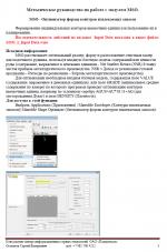 Методическое руководство по работе с модулем MSO