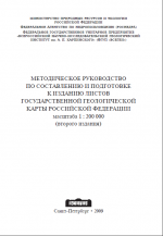 Методическое руководство по составлению и подготовке к изданию листов Государственной геологической карты Российской Федерации масштаба 1 : 200 000 (второго издания).