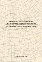 Методическое руководство по составлению и подготовке к изданию листов Государственной геологической карты Российской Федерации масштаба 1 : 1 000 000 (третьего поколения)
