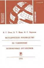 Методическое руководство по тафономии позвоночных организмов