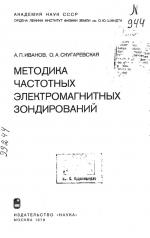 Методика частотных электромагнитных зондирований