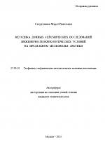Методика донных сейсмических исследований инженерно-геокриологических условий на предельном мелководье Арктики