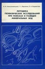 Методика геофизических исследований при поисках и разведке минеральных вод