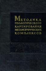 Методика геологического картирования метаморфических комплексов