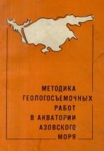 Методика геологосъемочных работ в акватории Азовского моря