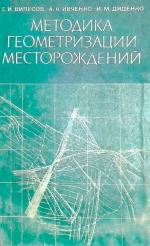 Методика геометризации месторождений
