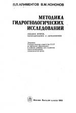 Методика гидрогеологических исследований