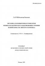 Методика и компьютерная технология физико-геологического моделирования строения земной коры (ГИС интегро-геофизика)