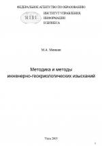 Методика и методы инженерно-геокриологических изысканий
