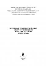 Методика и практический опыт стоимостной оценки запасов и ресурсов нефти и газа