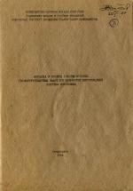 Методика и примеры решения основных геологоразведочных задач при разработке месторождений полезных ископаемых
