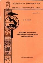 Методика и принципы палеобиогеографического районирования