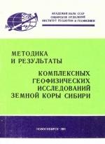 Методика и результаты комплексных геофизических исследований земной коры Сибири. Сборник научных трудов