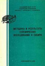 Методика и результаты сейсмических исследований в Сибири. Сборник научных трудов
