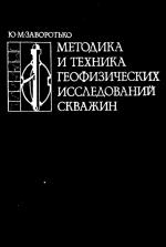 Методика и техника геофизических исследований скважин