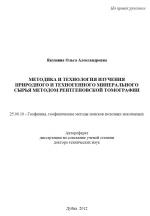 Методика и технология изучения природного и техногенного минерального сырья рентгеновской томографии