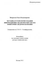 Методика и технология создания информационно-аналитических систем мониторинга недропользования
