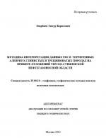 Методика интерпретации данных ГИС в терригенных алеврито-глинистых и трещиноватых породах на примере отложений Терско-Сунженской нефтегазоносной области