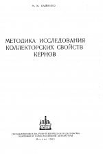 Методика исследования коллекторских свойств кернов