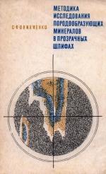 Методика исследования породообразующих минералов в прозрачных шлифах