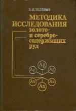 Методика исследования золото- и серебросодержащих руд.